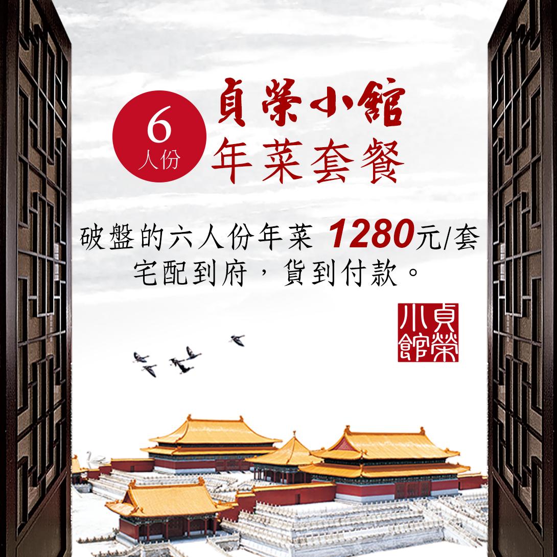 2019女皇限定年菜組