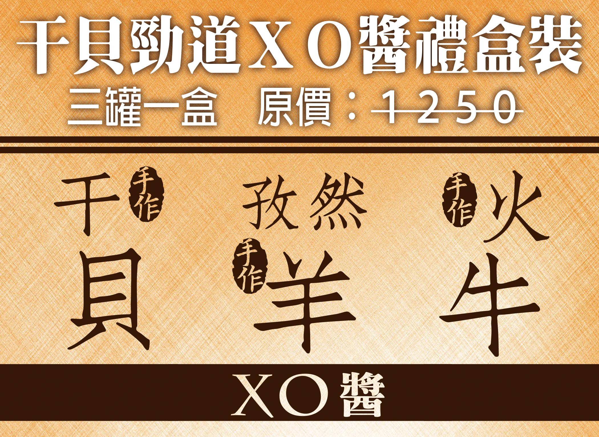 干貝勁道XO醬禮盒