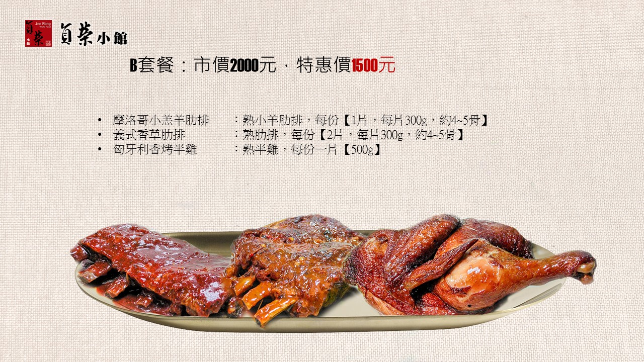 2018年中秋烤肉B套餐