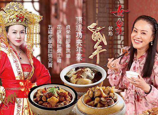 貞榮女皇頂級年菜