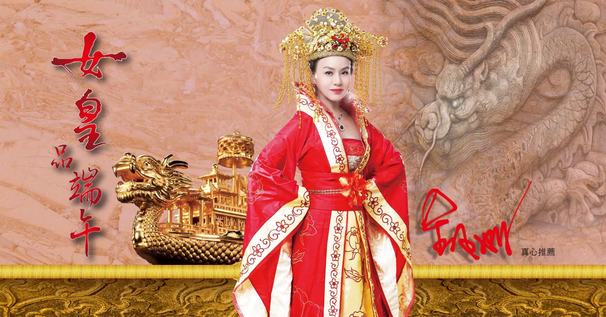 女皇品端午-真龍粽-鐵粉限定