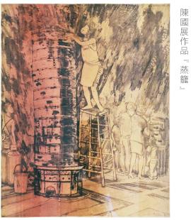陳國展作品『蒸籠』